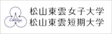 松山東雲女子大学松山東雲短期大学