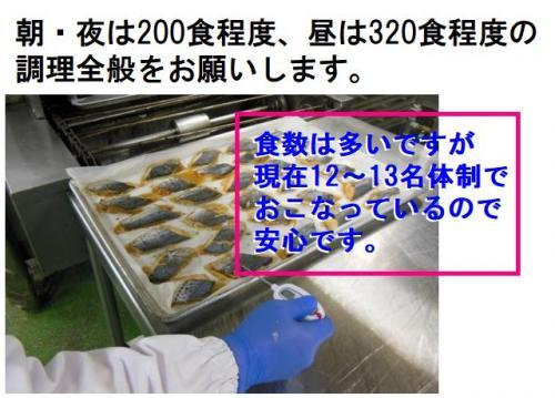 12~13名体制で朝・夜は200食程度、昼は320食程度の調理となります。