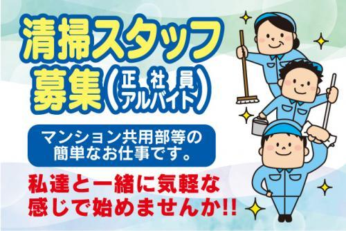 病院・店舗・オフィスの清掃、バイトのお仕事|松山市高木町