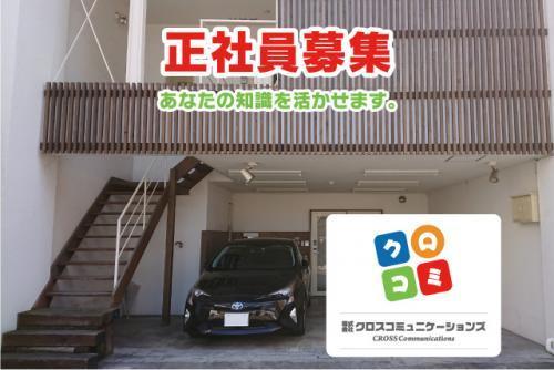 HP・営業・WEBディレクター、正社員のお仕事|松山市空港通