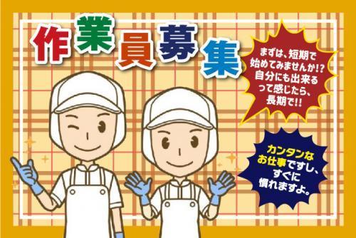 清掃や荷物運び作業、バイト・パートのお仕事|松山市中野町