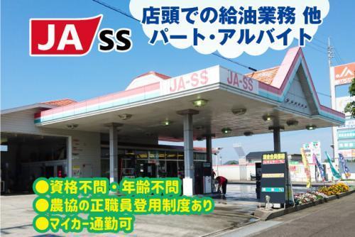 店頭での給油業務や簡単な接客対応、バイトの仕事|松山市夏目
