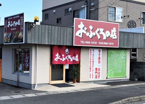 松山市来住町にあるおふくろの店松山来住店です。
