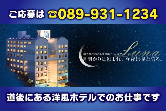 ホテルのホール接客業務、パート・バイトのお仕事|松山市道後鷺谷町