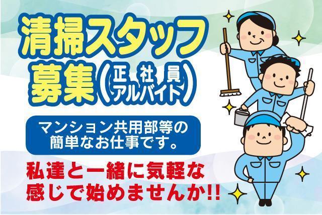 マンション共用部などの簡単な清掃、社員のお仕事|松山市高木町