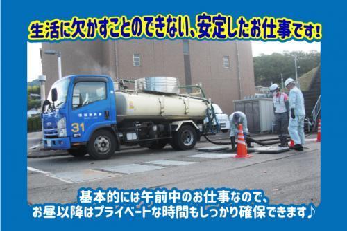 バキューム車の運転および回収作業、社員のお仕事|松山市来住町