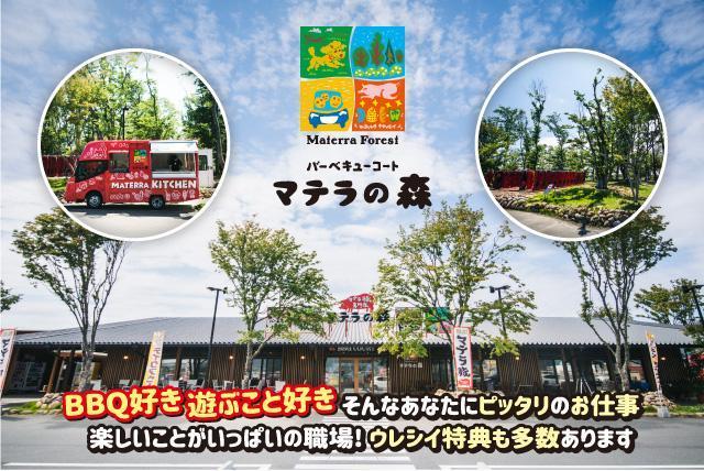 ホール キッチン シフト自由 主婦 学生 バイト パート|松山市水泥町