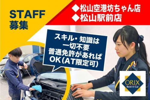 接客 受付 レンタカー貸出 洗車 未経験 バイト パート|松山市北吉田町