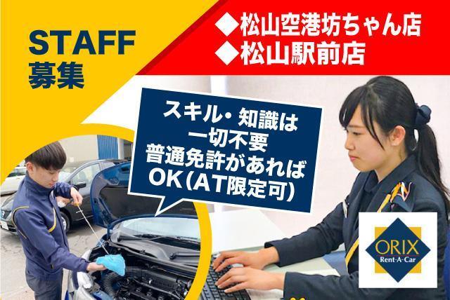 接客・受付業務、レンタカー貸出、洗車等、バイト・パートの仕事|松山市北吉田町