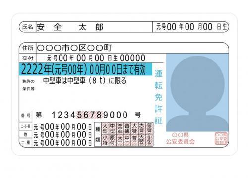 ※要普通免許(AT限定可)
