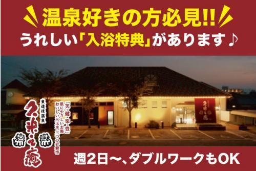温泉施設での館内清掃係、パートのお仕事 松山市南久米町