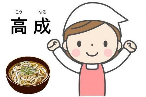 セルフうどん店での皿洗い・レジ他、パート・バイトのお仕事|松山市中野町