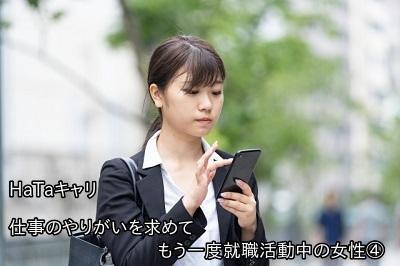 働きたいあなたへのヒント HaTaキャリ シリーズ5 第4回(2020年7月配信)