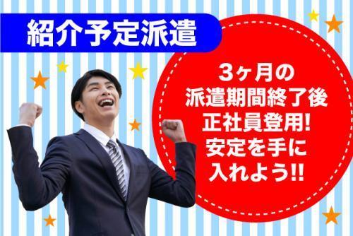 生産管理総合事務職としての、紹介予定派遣のお仕事|松山市内宮町