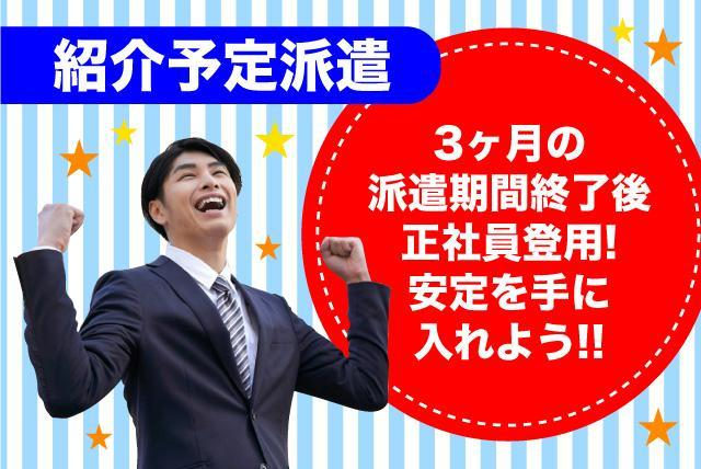 事務員(生産管理総合事務職)の、紹介予定派遣のお仕事|松山市内宮町