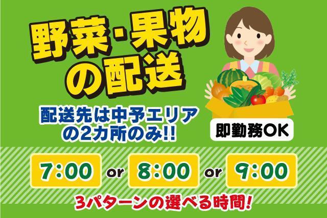 ホームセンターへ野菜・果物の配送、バイト・パートの仕事|松山市堀江町