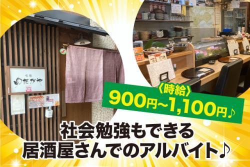 居酒屋でのホール係、洗い物など、バイトのお仕事|松山市三番町