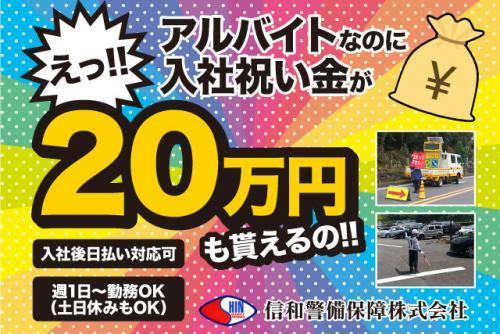 通行者の安全誘導や通行人の案内、バイトの仕事|松山市来住町