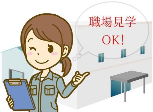 「四国中央市に住みたい!」方には住居の手配や紹介も♪職場見学もOKです!
