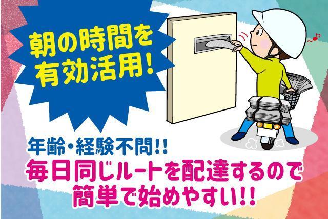 新聞配達 姫原周辺 パート・バイト|松山市木屋町