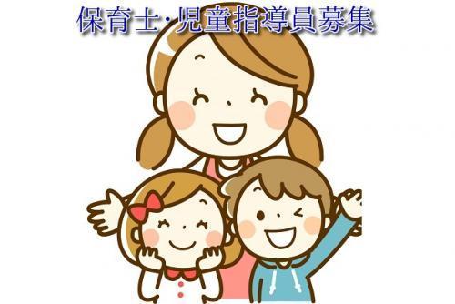 保育士・児童指導員、社員のお仕事|松山市井門町、拓川町
