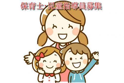 保育士・児童指導員、パートのお仕事|松山市井門町、拓川町