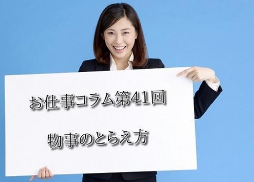 お仕事コラム 第41回 【物事のとらえ方】