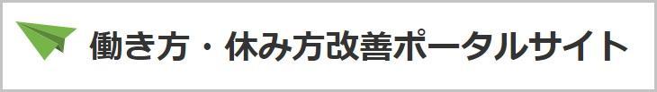 《ご参考》働き方・休み方改善ポータルサイト(厚生労働省)