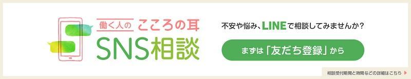 〇こころの耳~働く人のメンタルヘルス・ポータルサイト~ 厚生労働省