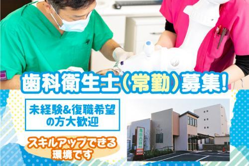 歯科衛生士、社員のお仕事 松山市木屋町