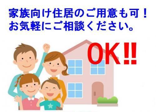 頑張るパパのために家族向け住居のご用意も可。お気軽にご相談ください。