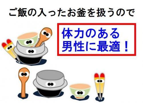 学校給食の炊飯に携わるお仕事。5升~7升炊きのお釜です。