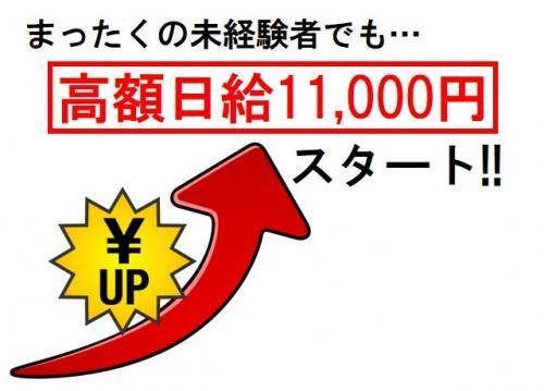 業界トップクラスの高額日給11000円スタート! 未経験でもまったく同じ金額です♪