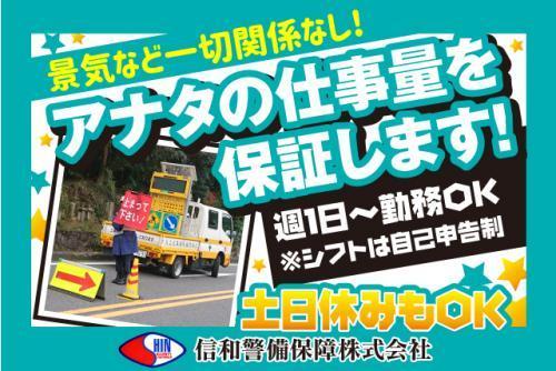 通行者の安全誘導や通行人の案内、アルバイトの仕事 松山市来住町