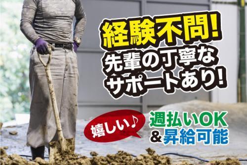 建設に関する解体作業・土木作業、社員の仕事|松山市桑原