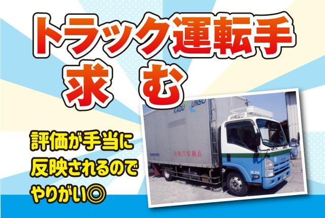 2t車・4t車・大型車での家具の配送業務、社員のお仕事|松山市和気町