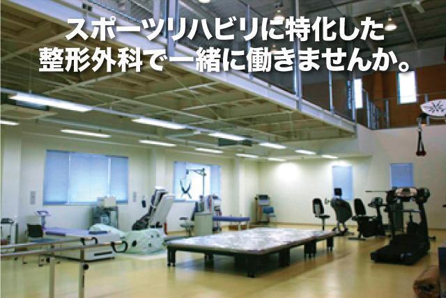 整形外科にてリハビリなど行う理学療法士、社員のお仕事 松山市南江戸