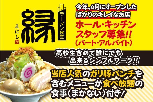 ラーメン店のホール・キッチン業務、パート・バイトのお仕事|松山市南高井町