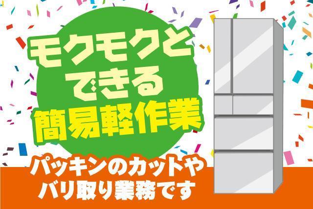 冷蔵庫に使うパッキンの製造業務、派遣のお仕事|松山市中野町