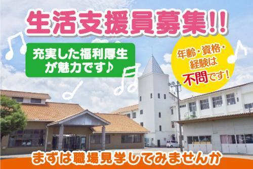 知的障害入所者への日中活動の支援、社員のお仕事|松山市中野町