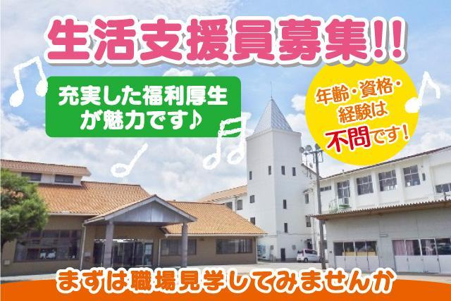 日中活動の支援 知的障害入所者 社員|松山市中野町