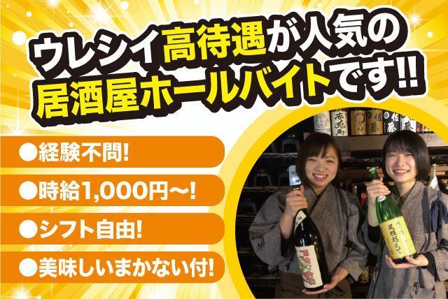 居酒屋でのホール業務、バイトのお仕事|松山市一番町