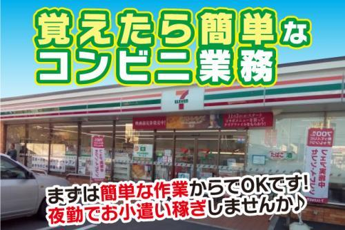 コンビニでの店内業務全般、バイト・パートのお仕事|松山市鷹子町