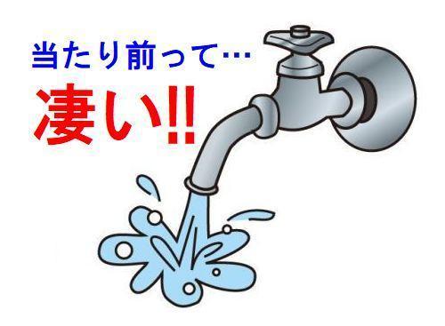「蛇口をひねれば水が出る」…そんな当たり前を作っているのが私たちです!