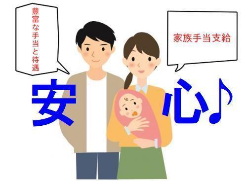 家族手当支給など、豊富な手当・待遇であなたの生活面をしっかりとサポートします!