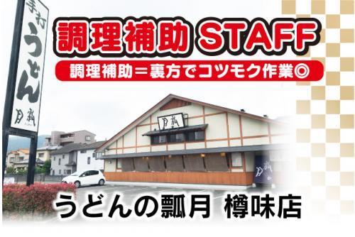 うどん屋での調理補助、バイト・パートのお仕事|松山市樽味