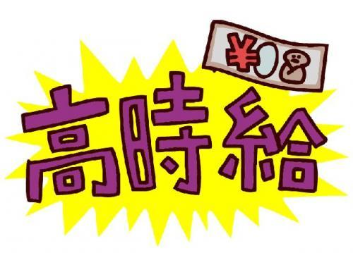 高時給1,000円以上!!