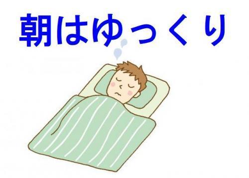 社員なのに平日の勤務が5.5時間でOK。夕方からの勤務なので朝はゆっくり寝られちゃいます♪