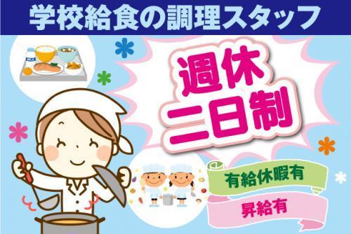 4月 オープン 調理業務 学校給食 週休2日 土日祝休 契約社員|松山市森松町