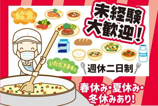 学校給食の調理業務、パートのお仕事|松山市森松町